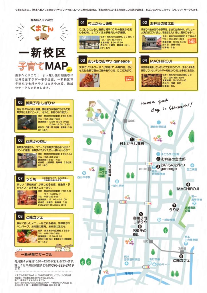 一新MAP②
