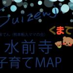 水前寺マップ