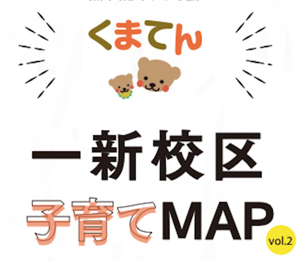 一新マップ2