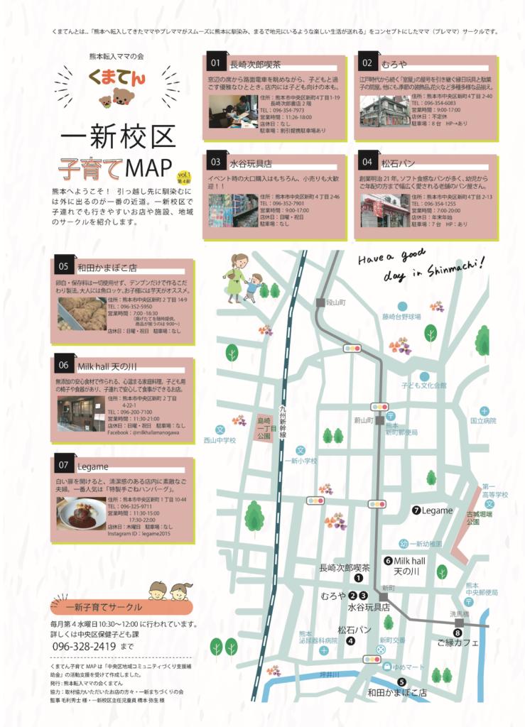 一新MAP①